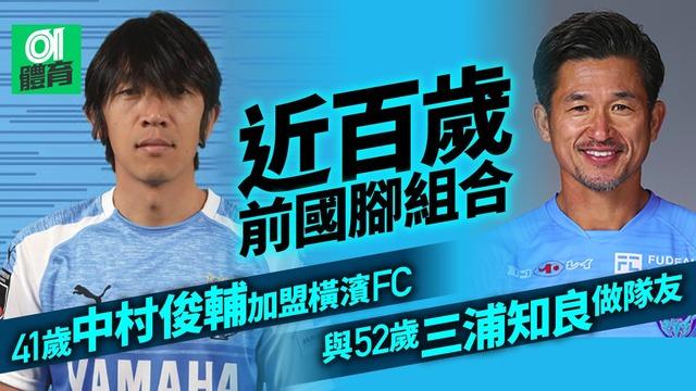 ◆画像◆近百歳!中村俊輔と三浦カズの横浜FC共闘を中国メディアが報道した結果www