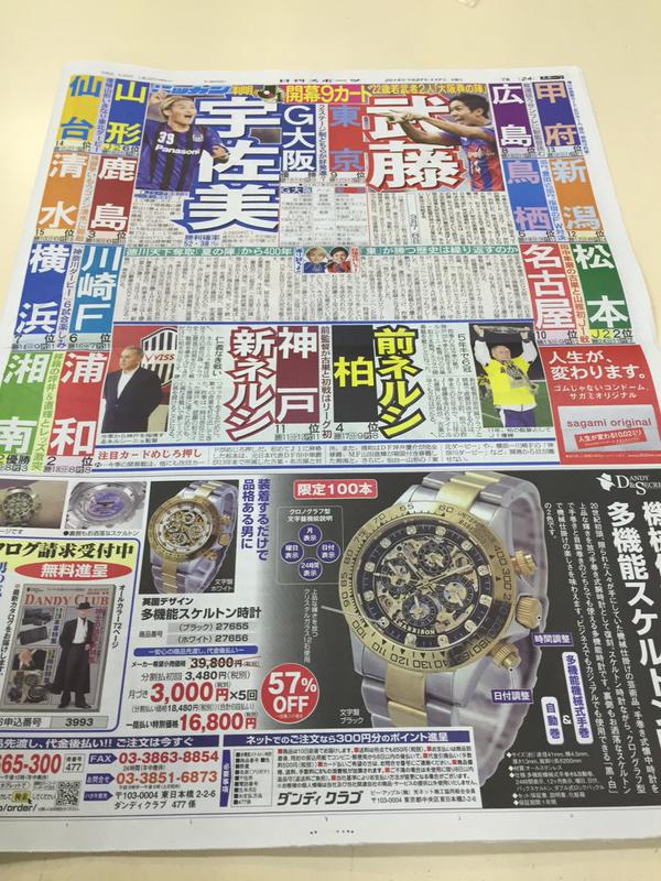 ◆Jリーグ◆2015年J開幕戦カードがリークされる?・・・みちのく、神奈川などダービー盛りだくさん?