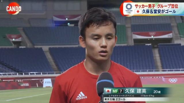 ◆東京五輪◆久保建英くんさんのインタビューが一番大人じゃんと話題に!