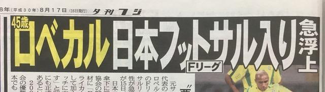 ◆Fリーグ◆元ブラジル代表左SBロベルト・カルロス 日本Fリーグ入へ