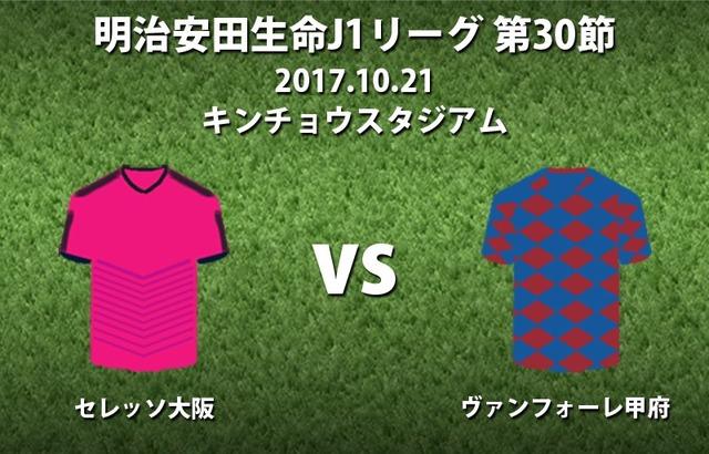 ◆J1◆30節 C大阪×甲府 C大阪連勝で暫定3位!杉本健勇2Gで得点ランクトップタイの19ゴール