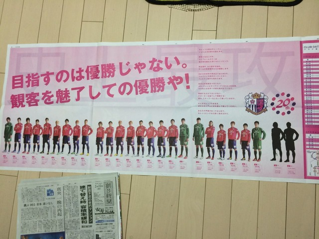 ◆Jリーグ◆C大阪ついにペッツァイオリ監督解任!今季2度めの解任劇 後任は内部昇格