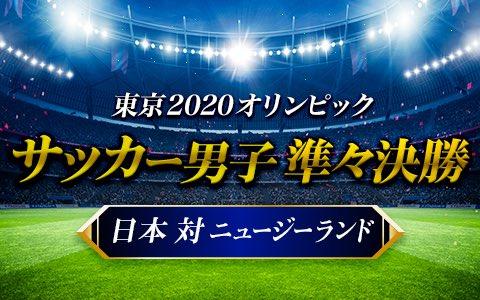 ◆東京五輪◆R8 日本×ニュージーランド 延長PKにもつれ込む神経戦を制し日本がベスト4へ