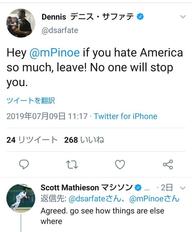 ◆悲報◆トランプに呼ばれても行かないと言った米女子代表ラピノー、MLB選手に米から出て行けと言われる
