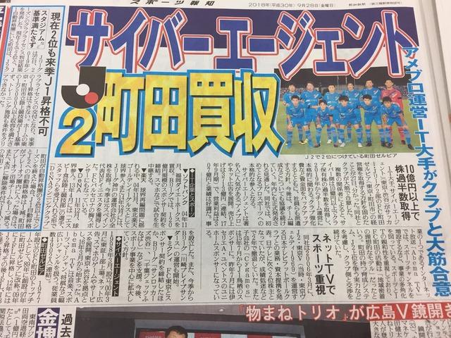 ◆Jリーグ◆サイバーエージェントがJ2町田ゼルビアを買収へ