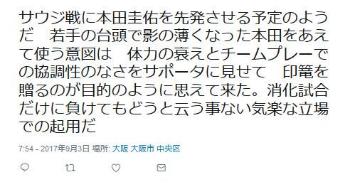 """◆代表小ネタ◆本田圭佑に""""印籠を贈る""""で踊るスレ"""