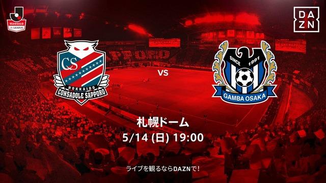 ◆J1◆11節 札幌×G大阪の結果 札幌後半猛攻もゴール遠くホーム無敗終わる、G大阪は終盤に2位浮上