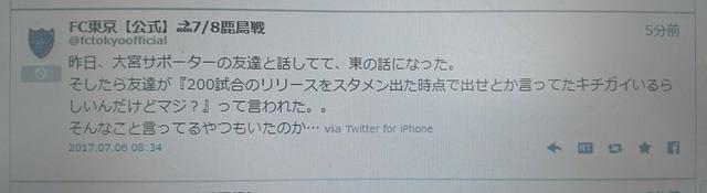 ◆悲報◆FC東京公式ツイアカの中の人、ついつい私事をつぶやいてしまうwww