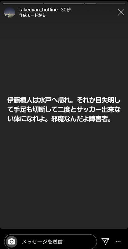 ◆悲報◆マリサポ開幕戦まさかの敗戦に怒り心頭!選手への暴言をインスタにUPしてしまう(´・ω・`)