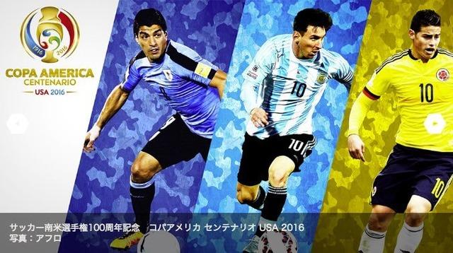 ◆日本代表◆コパ・アメリカ2度目の出場へ。南米連盟が2019年大会に招待