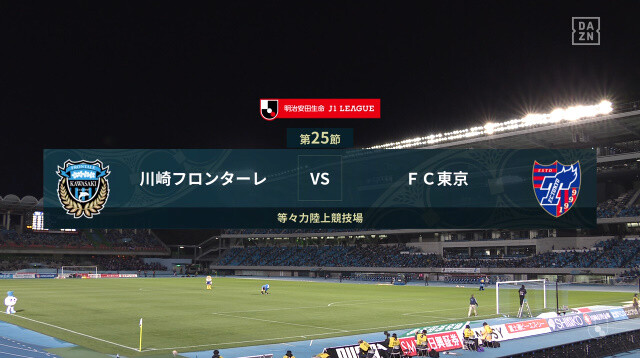 ◆J1◆25節 川崎F×FC東京 川崎、40歳中村憲剛のバースデーゴールで12連勝!多摩シコダブル