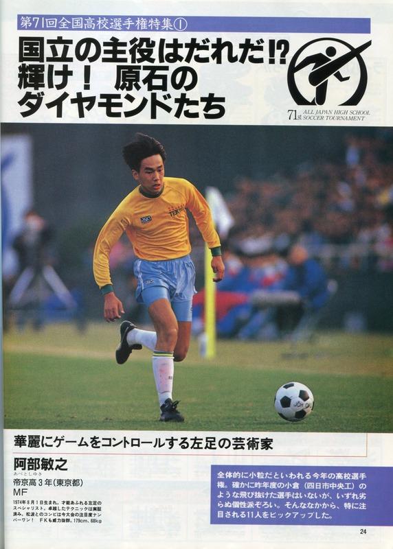 ◆画像◆25年前の高校サッカー選手権のスター達
