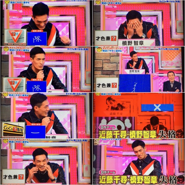 ◆悲報◆浦和DF槙野智章さんクイズ番組で6大陸を言えず漢字も書けずあえなく失格