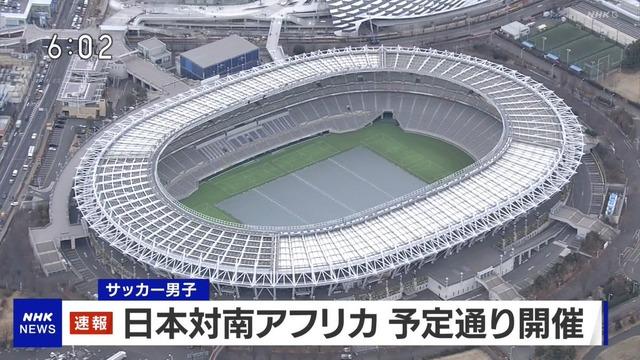 ◆速報◆東京五輪男子サッカー日本×南ア、予定通り開催