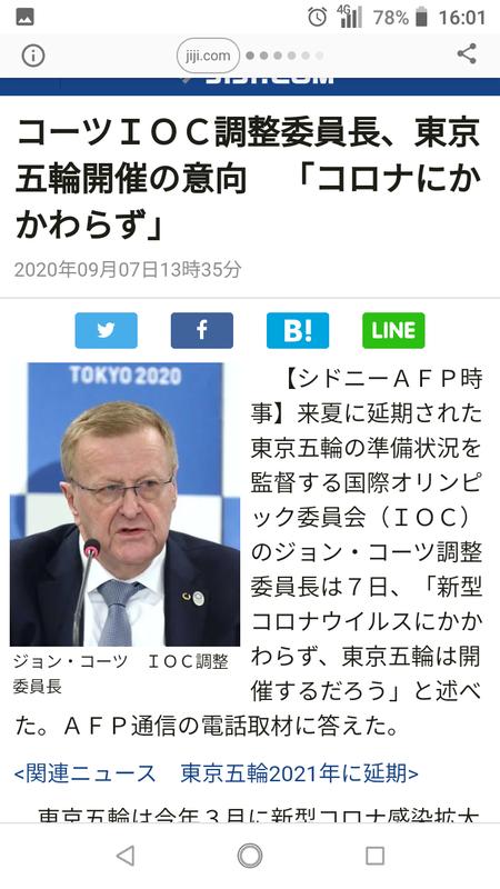 ◆速報◆コーツIOC調整委員長、東京五輪開催の意向 「コロナにかかわらず」