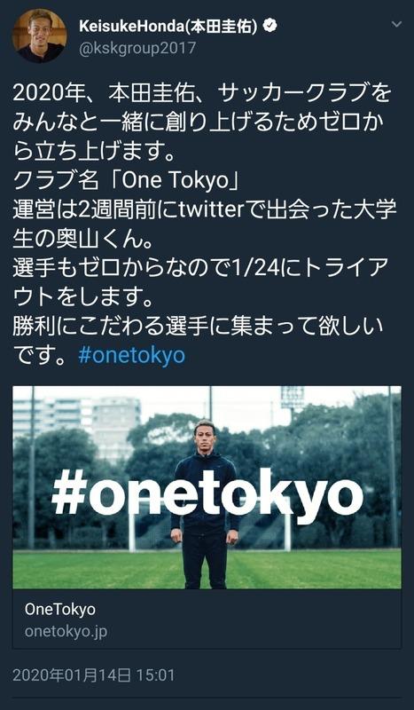 ◆朗報?◆プロフェッショナル本田圭佑、東京にサッカークラブ創設…運営を出会ったばかりの大学生に任せる