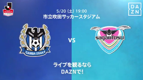◆J1◆12節 G大阪×鳥栖の結果 G大阪 長沢と倉田のゴールで勝利し首位浮上!