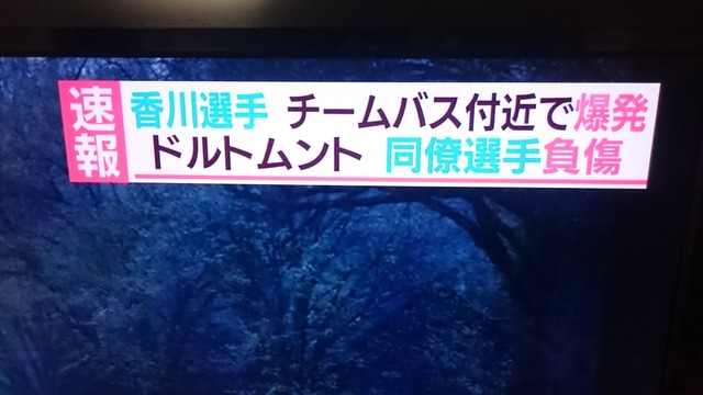 ◆CL◆ドルトムントのバステロを伝えるTVテロップがいい加減だと話題に…「香川選手チームバス付近で爆発」