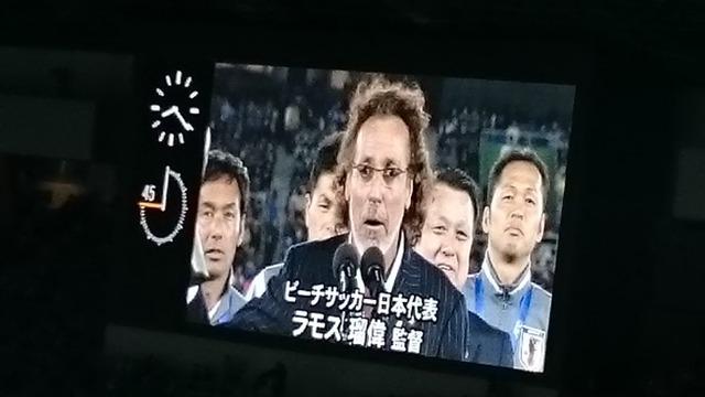 ◆代表小ネタ◆日本×コロンビア開催の日産スタでHTに挨拶するビーチサッカー日本代表監督ラモス瑠偉が熱すぎる件www