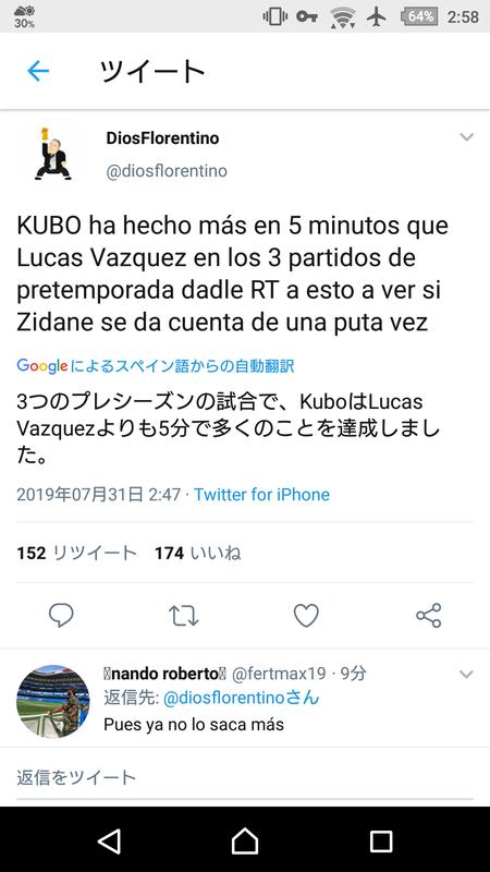 ◆リーガ◆KuboはVazquezのPSM3試合分のしごとを5分でやってのけた(´・ω・`)
