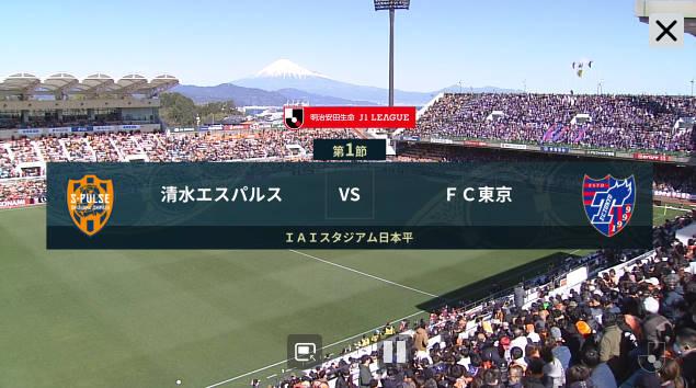 ◆J1◆1節 清水×FC東京 清水ラシンで先制も立田与PK二つで自爆1-3で逆転負け