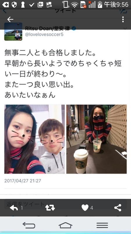 ◆悲報◆G大阪FW堂安律、彼女とのツーショットSNSに誤爆『あいたいなぁん』