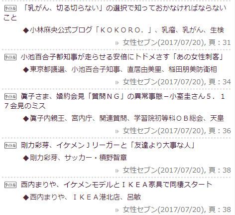 ◆悲報◆浦和DF槙野智章、こんなタイミングで剛力彩芽と熱愛発覚! by 女性セブン