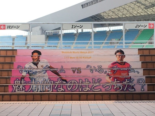 ◆PSM◆C大阪×セビージャ 前半終了 C大阪キムジンヒョンの好守で耐えるもポロリでセビージャ先制し後半へ