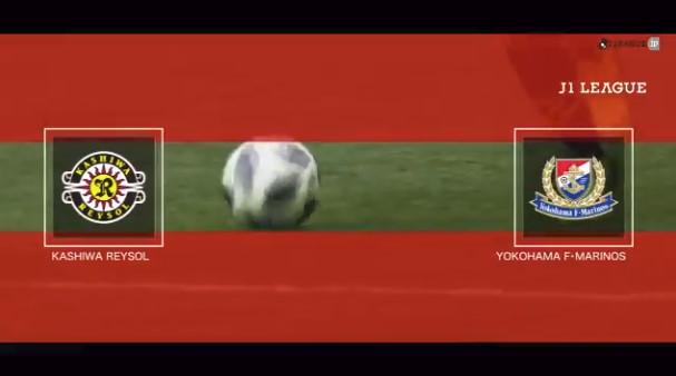 ◆J1◆2節 柏×横浜FM 柏小泉のゴールと面白OGで完封勝利!鞠はボール支配するも決定機少なく