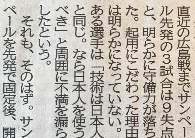 ◆Jリーグ◆神戸、サンペール起用を巡って内紛勃発!?「技術は日本人と同じ。なら日本人を使うべき」