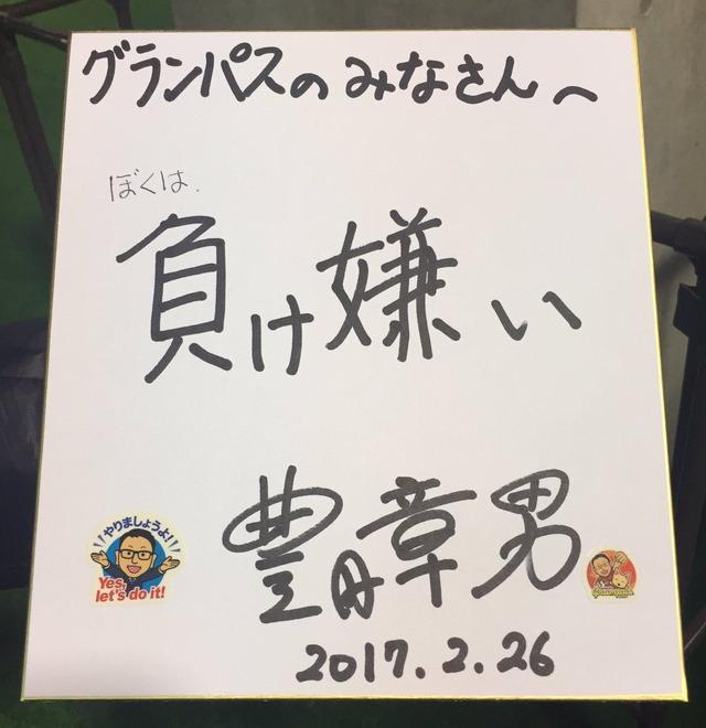 ◆J小ネタ◆グランパス総帥豊田章男氏がイレブンに贈った色紙の言葉が怖すぎると話題に!『ぼくは 負け嫌い』