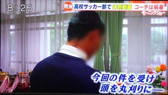 ◆画像◆埼玉私立高校サッカー部の体罰教師丸刈りで反省
