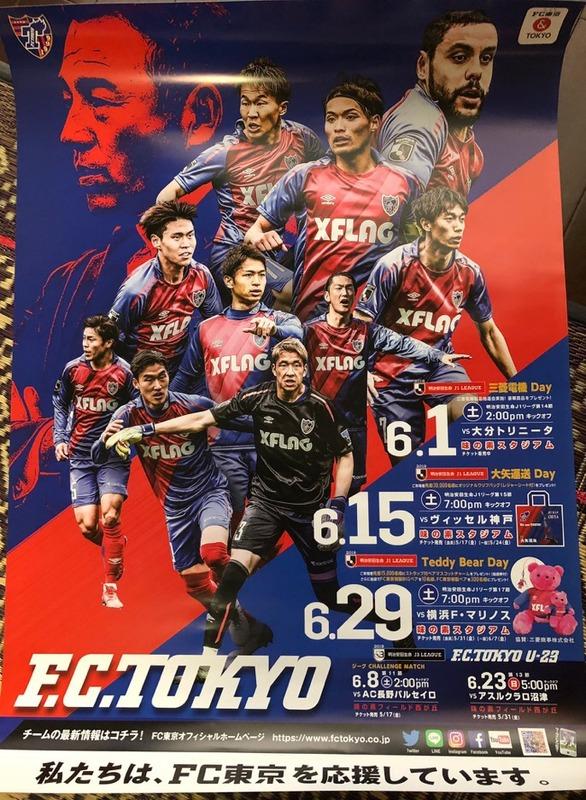 ◆画像◆コパ・アメリカ確定?それとも移籍?FC東京6月シリーズ告知ポスターに久保建英なし…