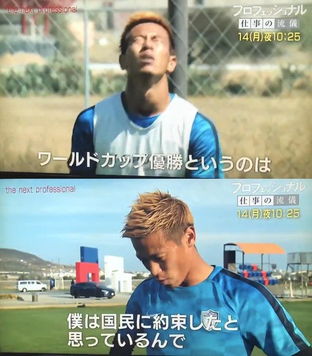 ◆代表小ネタ◆本田圭佑激白@NHK「W杯優勝というのは国民と約束したことだ」
