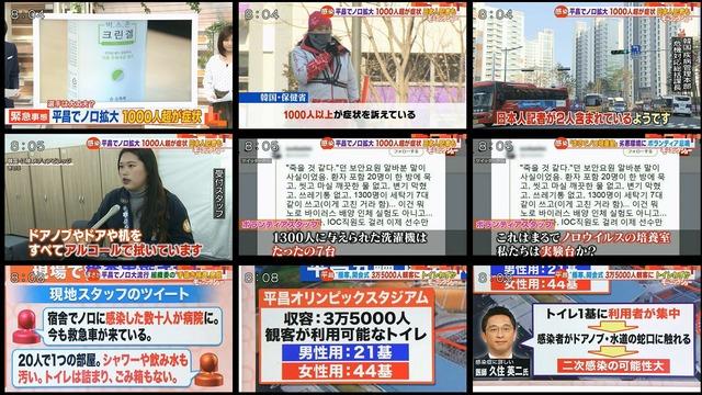 ◆悲報◆平昌五輪ついにテレ朝にまで「まるでノロウイルスの培養室」と酷評される(´・ω・`)