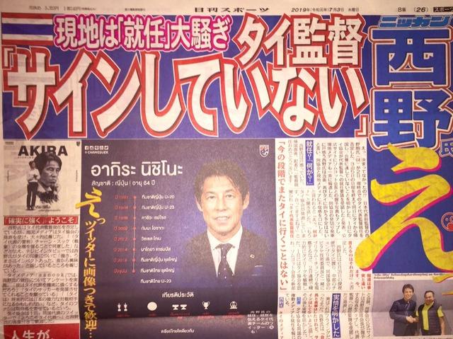 ◆アジア◆えっ、決まってなかったの!?日本代表前監督西野朗氏、現時点でのタイ代表監督就任を否定