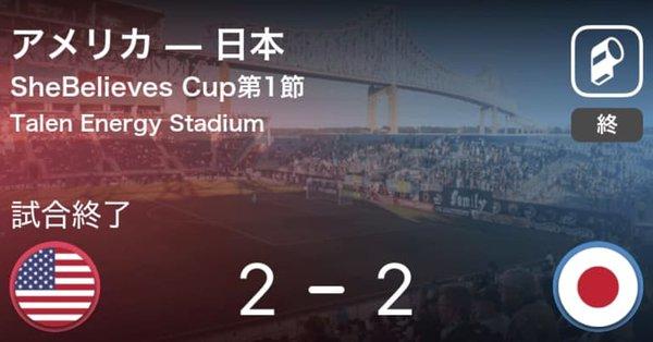 ◆なでしこ◆SheBelieves Cup アメリカ戦…2度先行許すも中島、籾木のゴールで追いつき格上アメリカとドロー