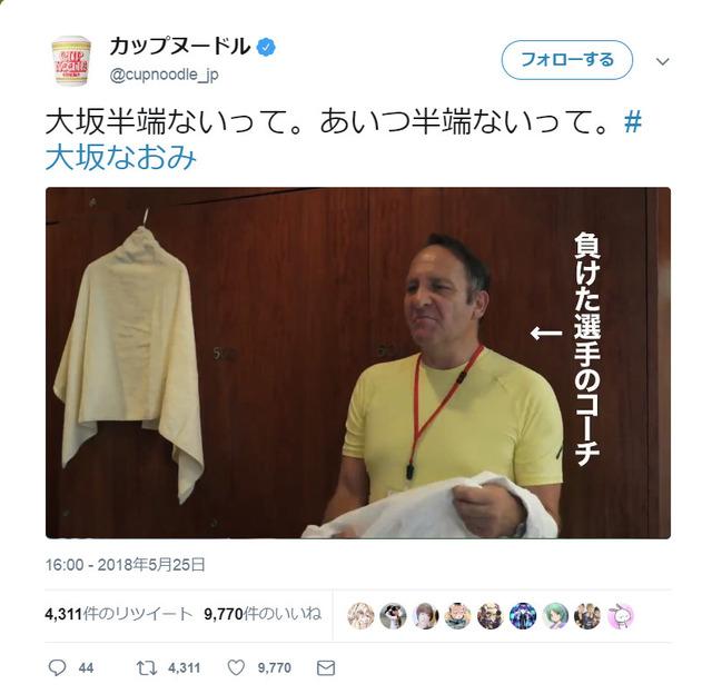 """◆動画小ネタ◆日清カップヌードルが大坂なおみで""""大迫半端ない""""をパクっていると話題に!"""