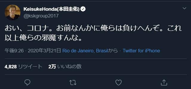 ◆悲報◆ボタフォゴ本田圭佑さん、コロナに激おこ!「俺らの邪魔すんな!」