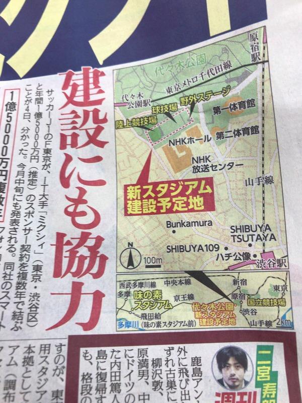 ◆朗報◆FC東京、渋谷NHK裏に新スタジアム構想 新スポンサーミクシィの協力で具体化
