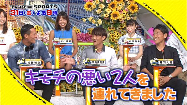 ◆テレビ出演◆宇佐美貴史が『気持ち悪い2人を連れてきた』と槙野と丹羽を紹介した瞬間www