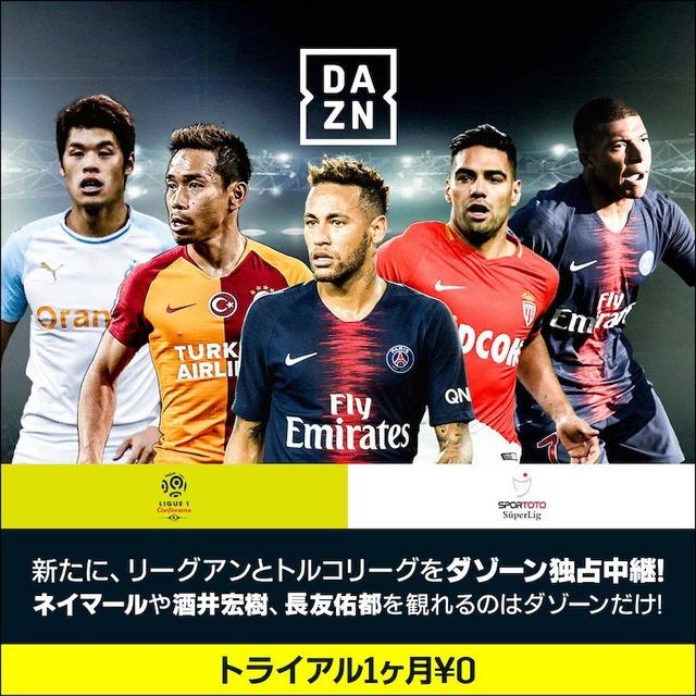 ◆朗報◆DAZN、仏リーグ・アンとトルコリーグの国内独占配信を発表!