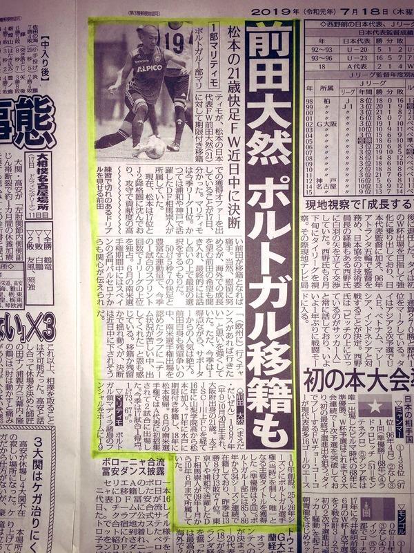 ◆海外移籍◆松本山雅の日本代表FW前田大然に葡萄牙1部マリティモからオファー
