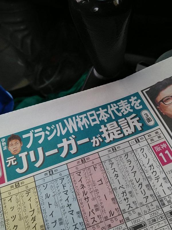 ◆悲報◆元FC東京梶山陽平が2500万円返還を求め神戸DF伊野波雅彦を提訴!で踊るスレ