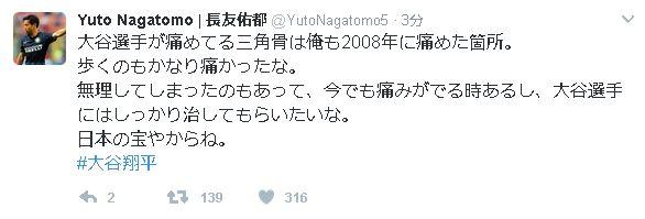 ◆悲報◆インテル長友、WBC不参加日ハム大谷を擁護ツイートしたつもりが逆に追い込む羽目に(´・ω・`)