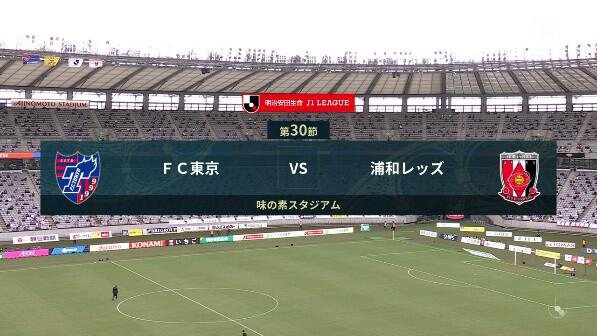 ◆J1◆30節 FC東京×浦和 東京田川の38秒Gで先制も浦和が酒井と江坂のゴールで逆転で3連勝!!