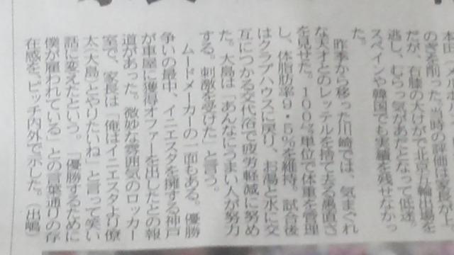 ◆J小ネタ◆川崎の傭兵家長昭博「俺はイニエスタより僚汰(大島)とヤリたいね!」