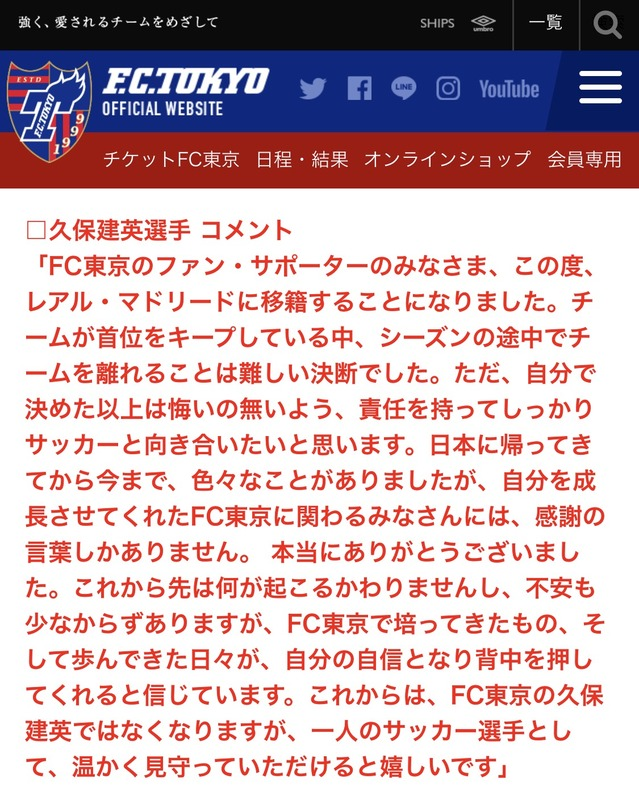 ◆J移籍◆FC東京異例の発表、久保建英は契約切れでレアル・マドリードに移籍、移籍金ゼロ