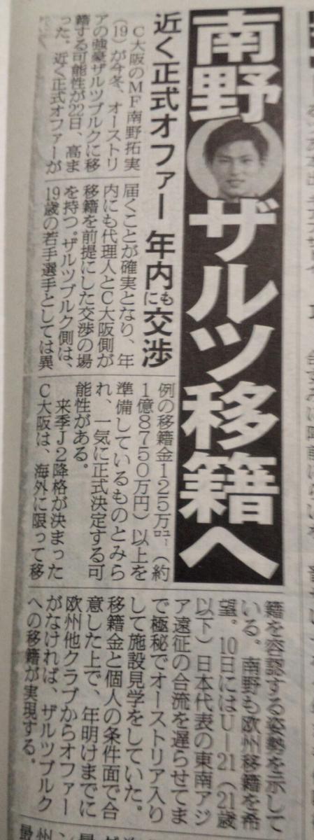 ◆Jリーグ◆南野拓実(C大阪)オーストリア1部ザルツブルクが正式オファーへ