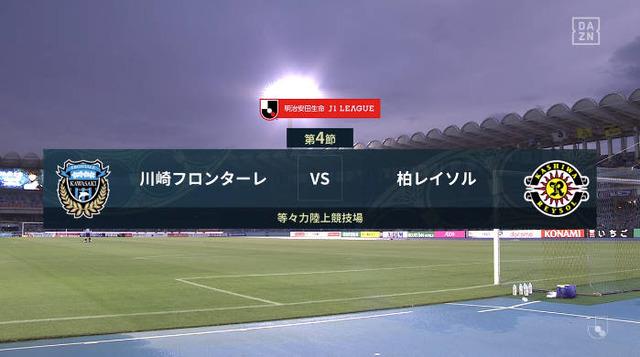 ◆J1◆4節 川崎F×柏 川崎、家長2発レダミのヘッドで3-1!3連勝、柏3連敗